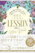 秘密の「メス力」LESSONの本
