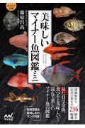美味しいマイナー魚図鑑ミニの本