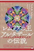 レムリアの王アルタザールの伝説の本