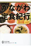 かながわ定食紀行 第6巻の本