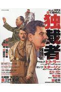 まんが世界を血で染めた独裁者残酷伝の本