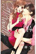 コーヒー&バニラ 14の本