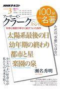 「アーサー・C・クラーク」スペシャルの本