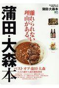 蒲田・大森本の本