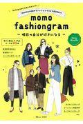 momo fashiongramの本