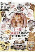ネコとの新生活完全ガイドの本