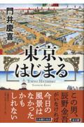 東京、はじまるの本