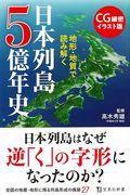 CG細密イラスト版地形・地質で読み解く日本列島5億年史の本