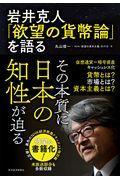 岩井克人「欲望の貨幣論」を語るの本