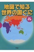 新訂第3版 地図で知る世界の国ぐにの本