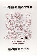 不思議の国のアリス 鏡の国のアリス 2冊BOXセットの本