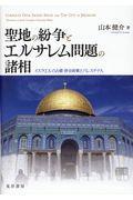 聖地の紛争とエルサレム問題の諸相の本
