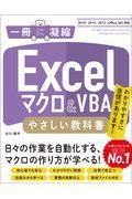 Excelマクロ & VBAやさしい教科書の本