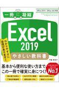 Excel 2019やさしい教科書の本