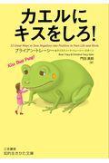 カエルにキスをしろ!の本