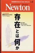 Newton (ニュートン) 2020年 04月号の本