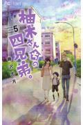 柚木さんちの四兄弟。 5の本
