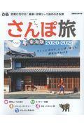 さんぽ旅東海版 2020ー2021の本