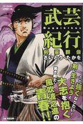 武芸紀行 剣豪群像の本