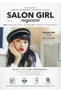 SALON GIRL magazine