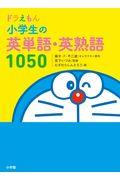 ドラえもん小学生の英単語・英熟語1050の本
