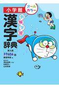 第九版 例解学習漢字辞典の本