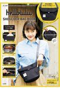 hellolulu SHOULDER BAG BOOKの本