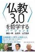 〈仏教3.0〉を哲学するバージョン 2の本