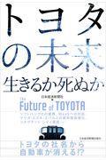 トヨタの未来の本