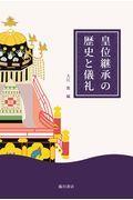 皇位継承の歴史と儀礼の本