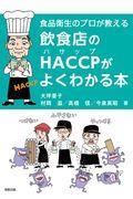 飲食店のHACCPがよくわかる本の本