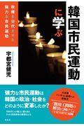 韓国市民運動に学ぶの本