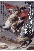 ナポレオンの軍隊の本