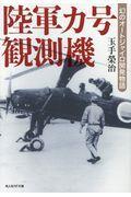 陸軍カ号観測機の本