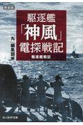 新装版 駆逐艦「神風」電探戦記の本