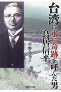 台湾に水の奇跡を呼んだ男鳥居信平の本