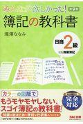 第9版 みんなが欲しかった!簿記の教科書日商2級商業簿記の本