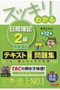 第12版 スッキリわかる日商簿記2級商業簿記の本