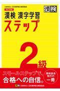 改訂四版 漢検2級漢字学習ステップの本