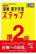 改訂三版 漢検準2級漢字学習ステップの本