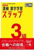 改訂四版 漢検3級漢字学習ステップの本