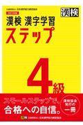 改訂四版 漢検4級漢字学習ステップの本