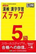 改訂四版 漢検5級漢字学習ステップの本