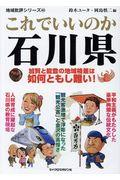 これでいいのか石川県の本