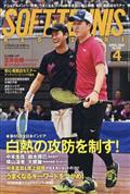 SOFT TENNIS MAGAZINE (ソフトテニス・マガジン) 2020年 04月号の本
