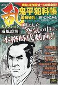 コミック乱セレクション威風凛然の本