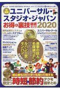 ユニバーサル・スタジオ・ジャパンお得&裏技徹底ガイド 2020の本