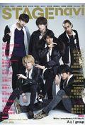 STAGE navi vol.41の本