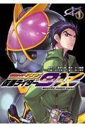 仮面ライダー913 1の本