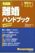 令和版離婚ハンドブックの本